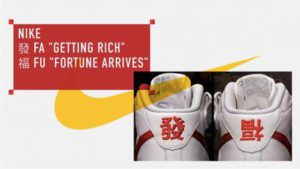 nike-shoes-chinese-new-year
