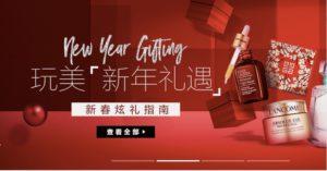 Sephora-website-chinese-new-year